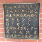 第1回PERT栃木プロバイダーコース開催報告