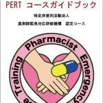キャンセル待ち状態です! 第3回PERT姫路プロバイダーコース 開催案内